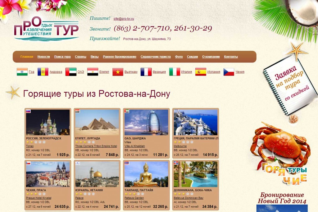 Туристическая компания «Про-Тур»