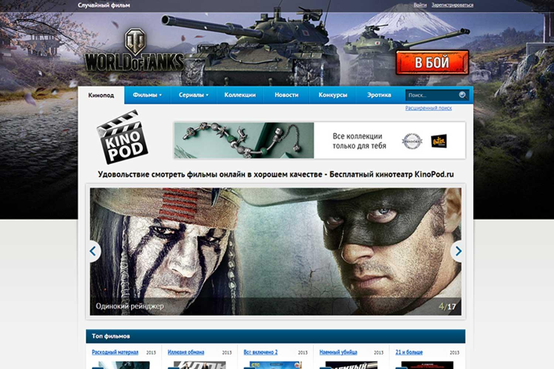 Сайт онлайн-фильмов Kinopod.ru