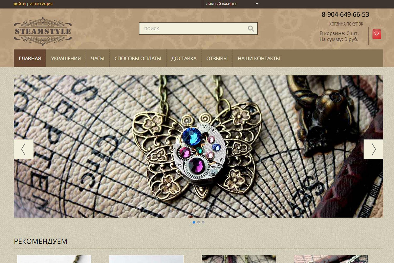 Сайт ювелирных украшений SteamStyle